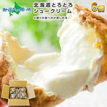 北海道とろとろシュー6個セット(ミルク) シュークリーム/シューアイス/ホワイトデー/お返し/プレゼント/贈答品/プチギフト/お菓子/洋菓子/スイーツ/おかし/お取り寄せ
