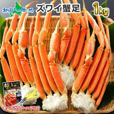 ズワイガニ 1kg 訳あり 蟹 かに カニ ずわいがに ズワイガニ ボイルズワイガニ ボイル 訳アリ わけあり 蟹足 蟹脚 足 脚 かに足 ギフト 北国からの贈り物 加藤水産