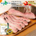ベーコン 農家のベーコン 300g BBQ バーベキュー 肉 黒いベーコン ブロック 塊 北国からの贈り物 札幌バルナバハム バルナバ