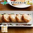 紋別産 ホタテステーキ 4枚 ホタテ貝柱 ほたて 貝柱 BBQ 海鮮 バーベキュー 食材 材料 グルメ お取り寄せ