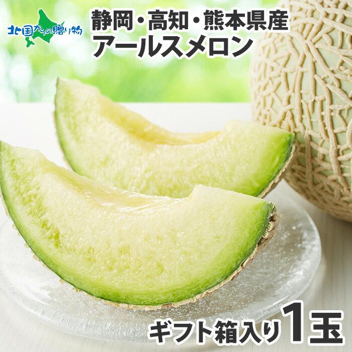 フルーツ・果物, メロン  1 1.3-1.5kg