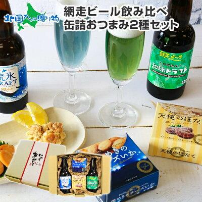 網走ビール 缶詰おつまみセット