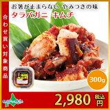 キムチ タラバ蟹キムチ300g たらばがに/タラバガニ/たらば蟹/海鮮キムチ