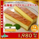 チーズケーキ 北海道濃厚ベイクドチーズケーキ/お歳暮/ギフト/贈答品/プチギフト/お菓子/洋菓子/スイーツ/おかし/お返し/内祝い/お取り寄せ