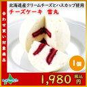 チーズケーキ 北海道チーズケーキ雪丸 /レアチーズケーキ/お菓子/洋菓子/スイーツ/おかし/お返し/内祝い/お歳暮/ギフト/贈答品/お取り寄せ