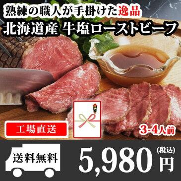お歳暮 御歳暮 北海道産 牛・塩 ローストビーフ(札幌バルナバハム) 送料無料 和牛/グルメギフト/牛肉/お肉/お取り寄せ