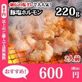 【肉の山本】豚塩ホルモン(味付き)280g×4袋 送料無料