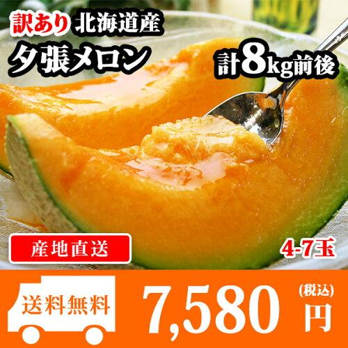 訳あり 北海道産 夕張メロン 個撰 4-7玉 計8kg前後 送料無料 /果物 ◆出荷予定:201...