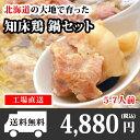 知床鶏の鍋セット(札幌ラーメンつき) 送料無料 知床鶏/国産...