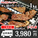 【肉の山本】たれ漬け牛ハラミ1kg /BBQ/バーベキュー/食材/材料 送料無料