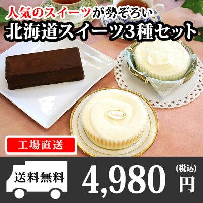 北海道スイーツBOX(フロマージュオーケストラ/かご盛レアチーズケーキ/ガトーショコラ)