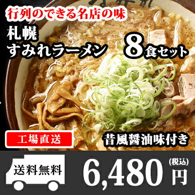 ラーメン札幌すみれラーメン8食セット(味噌/醤油/塩)ご自宅用送料無料