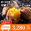 【予約受付中】種子島産 安納芋 6-10本前後/計2kg前後 さつまいも/サツマイモ/焼き芋/蜜芋 送料無料 ◆出荷予定:2017年10月上旬-2018年3月上旬