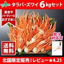 【早割】カニ食べ放題6kgセット(タラバガニ足/ズワイガニ足...