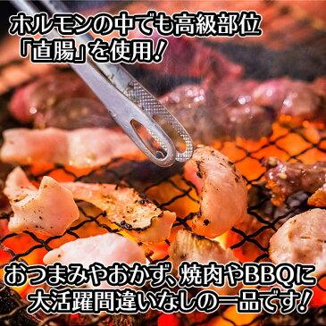 【肉の山本】豚塩ホルモン(味付き)220g 豚塩/BBQ バーベキュー/ホルモン/肉/焼肉