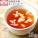 北海道産 たまねぎスープ クルト...