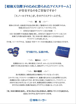 【雪印パーラー推奨品】スノーロイヤル[2000ml](1日20セット数量限定販売)北海道