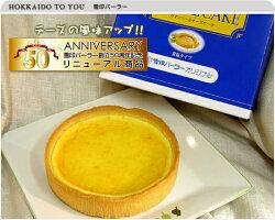 カマンベールチーズケーキ北海道限定販売