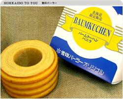 バームクーヘンバニラ北海道限定販売