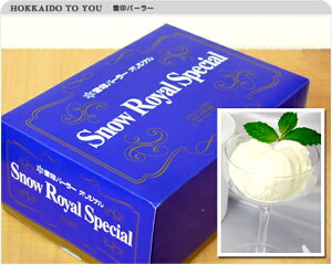 昭和天皇・皇后両陛下のために特別に作られたアイスクリーム。【雪印パーラー推奨品】【送料一...