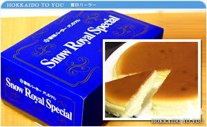 雪印パーラーが贈るおすすめお中元クリームチーズケーキ(冷凍)北海道限定販売+スノーロイヤル...
