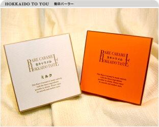 北海道生キャラメル常温タイプ2箱セット[プレーン・ミルク]