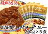 【雪印パーラー限定販売】北海道ビーフのチーズカレー5食セット