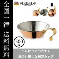 コッパーシェラカップ500【90037】ファイヤーサイド