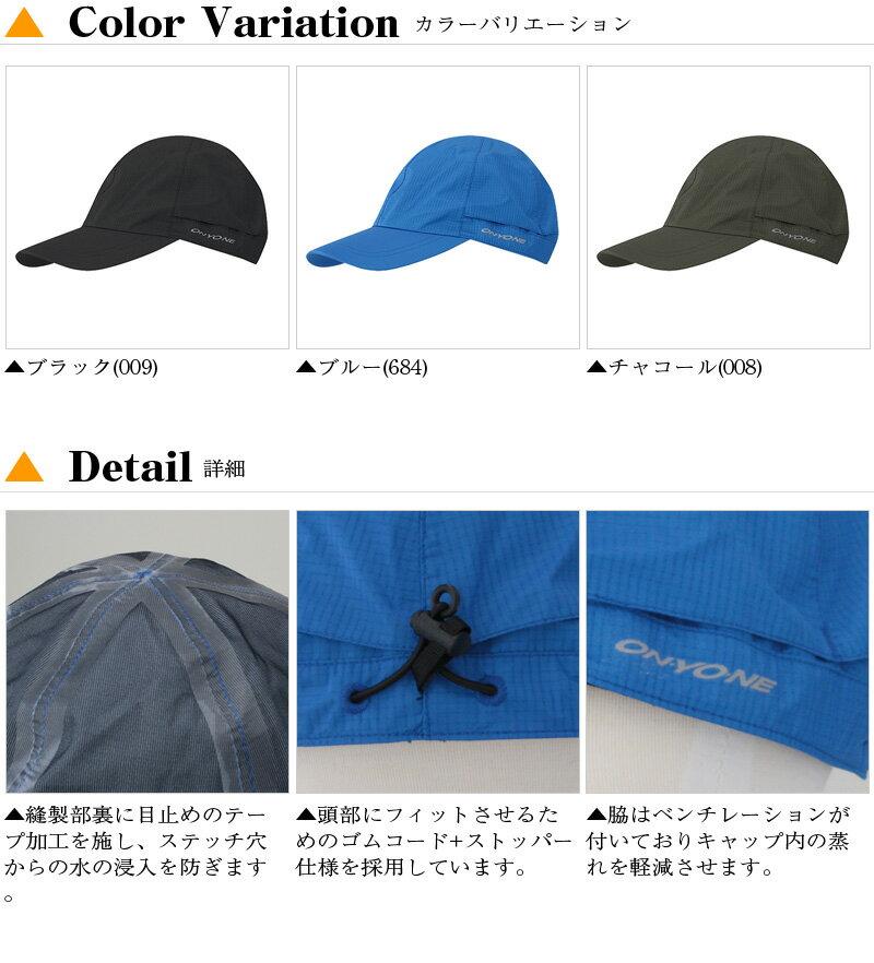 ON・YO・NE(オンヨネ) ODA98065 メンズ レインキャップ 009(ブラック)