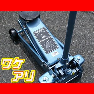 パワーフロアジャッキ2.5t EM-04