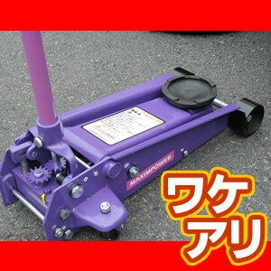 マキシムパワーガレージジャッキ3t MX-04【厳選グローブオマケつき...