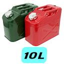 女性にも扱いやすい10L缶!使いやすいですよ!国内法適合品!ガソリン携行缶10L 【10P25Mar11】