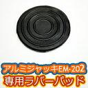 アルミジャッキEM-202 専用ラバーパッド【ネコポス便】