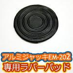 アルミジャッキEM-202専用ラバーパッド