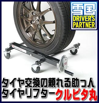 エマーソン タイヤリフター クルピタ丸 EM-239『タイヤ交換・ジャッキ』(くるぴたまる)!タイヤ...