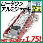 新発売!快適・安心設定のアルミジャッキ1.75t安心のメーカー1年間保証付き!
