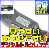 エマーソン デジタルトルクレンチ EM243 40〜200N-m タイヤ交換作業はこのレンチでシメる!【おまけグローブ付】