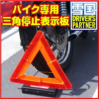 バイク用三角停止板