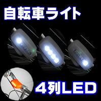 4列LEDライト