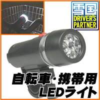 LEDライト自転車ライト&携帯ライトアウトドアや防災対策etc!色々使えるLED!