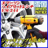 【新発売】エマーソン 自動車用ハイブリッドレンチAC100V EM244 おまけグローブ付【インパクトレンチ 電動インパクトレンチ タイヤ交換】父の日ギフトにも!