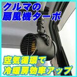 エマーソン クルマの扇風機ターボ EM-347 DC12V用  車・自動車用扇風機 カーファン【動画音量確認用御座います カーファン】