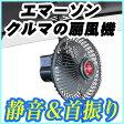 エマーソン クルマの扇風機 EM-346 DC12V用 車・自動車用扇風機 カーファン【音量確認用動画御座います カーファン 静音 首振り】