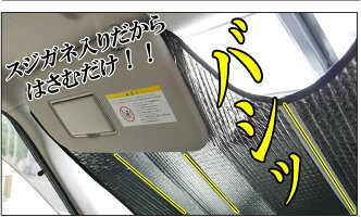 【新発売】スジガネ入り・エマーソン断熱サンシェードXLサイズEM-256【へたれにくいスジガネ入り・吸盤不使用】ミニバンタイプにおススメです