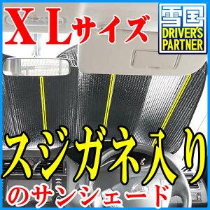 スジガネ入り エマーソン 遮光 断熱 サンシェード XLサイズ EM−256