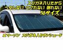 サンシェード 車 用 エマーソン EM−253 Mサイズ ス...