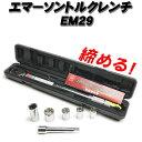 トルクレンチ エマーソン EM-29 24mmソケット 21