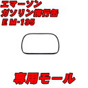 エマーソン ガソリン携行缶 EM-135 専用モール【ネコポス便】