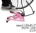 空気入れ 足踏み式 フットポンプ シングルポンプ ピンク 自...