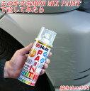 塗り方動画あり スズキ SUZUKI カラー番号:Y29 スキューバーブルーM 特注色 スプレーペイント 車傷隠し傷修理バンパーキズ消し